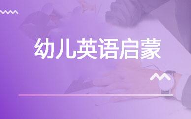 郑州幼少儿英语3-6岁启蒙课程
