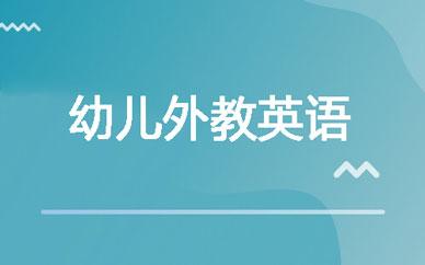 郑州幼少儿英语外教课程