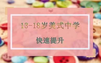 郑州瑞思学科13-18岁美式中学