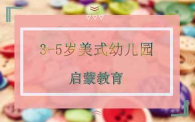郑州3-5岁美式幼儿园