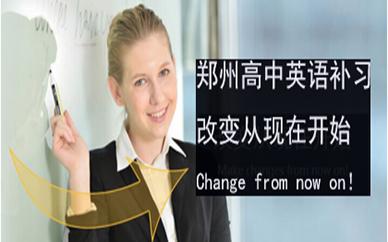 郑州高中英语重点补习