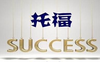 郑州励学托福培训课程