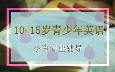 想象力10-15岁青少年英语_郑州英语培训价格_美国想象力英语口碑-好学教育