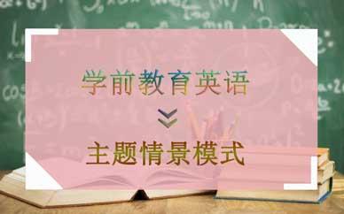 郑州学前启蒙英语课