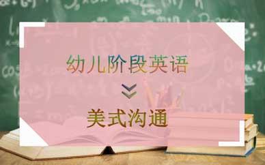 郑州爱贝美式幼儿英语