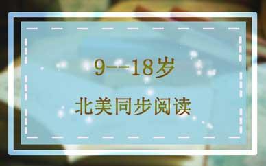 郑州9至18岁北美同步阅读_英思力北美同步阅读课-好学教育
