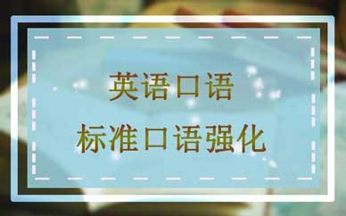 郑州英思力英语口语培训_郑州英语口语培训_英思力口语怎么样-好学教育