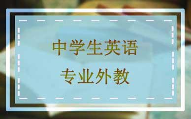 郑州中学生英语外教辅导_外教中学生英语辅导怎么样-好学教育