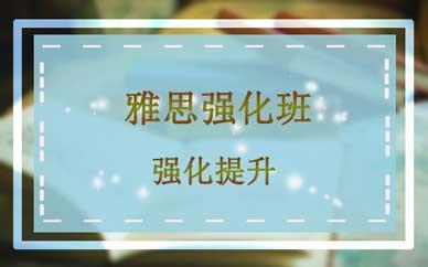 郑州英思力雅思强化班_雅思英语辅导哪里好-好学教育