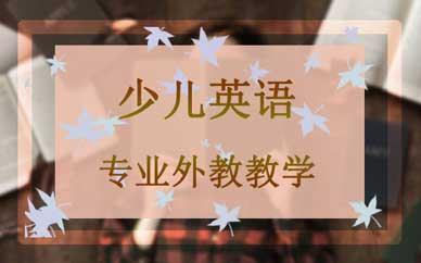 郑州少儿英语特色课程