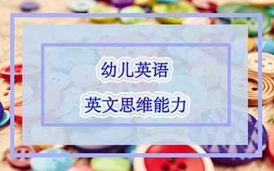 郑州幼儿启蒙英语课程