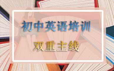 郑州英典初中英语培训