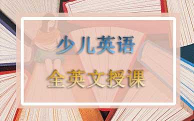 郑州英典少儿英语课程