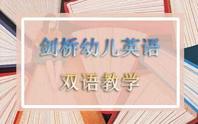 郑州剑桥幼儿英语课程