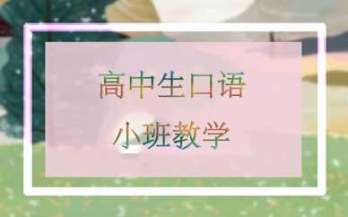 郑州高中生口语系列课程