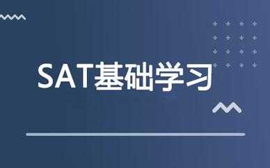郑州SAT基础教学课程