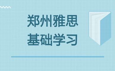 郑州雅思学习基础课程