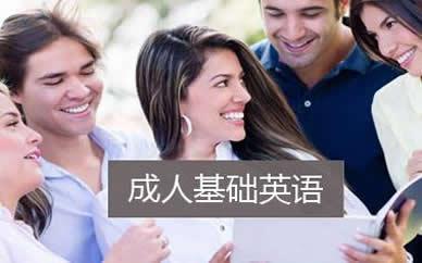 英途成人学英语基础班_郑州英途外语成人英语