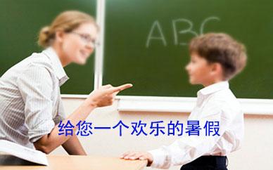 郑州精品英语暑假班_英途英语暑假班培训