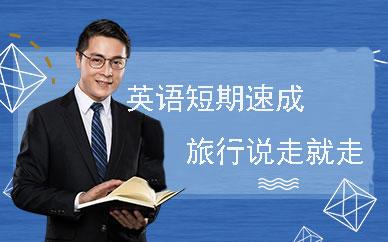 郑州英语速成班_英途英语速成速成培训