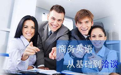 郑州商务英语课程_英途商务英语培训班