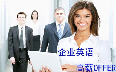 郑州企业英语培训课程_英途商务企业英语培训