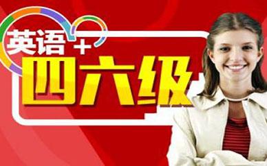 郑州英语四六级培训班