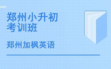 郑州小升初英语考训班