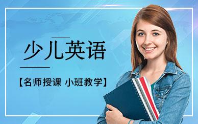 郑州少儿灵通英语课程