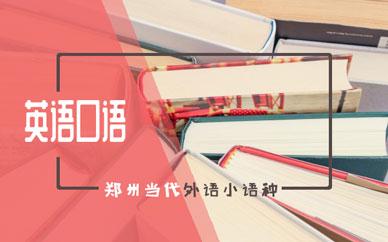 郑州实用英语口语教育课程