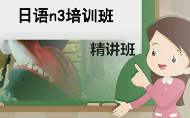 郑州日语n3培训班