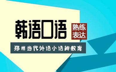 郑州韩语口语强化课