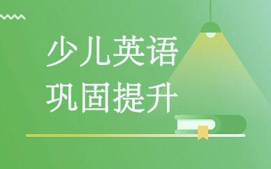 郑州少儿英语全项提升课程_郑州英孚教育怎么样