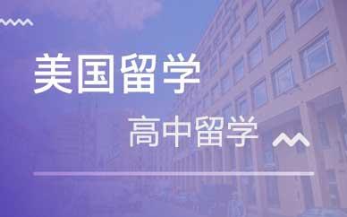 郑州高中美国留学