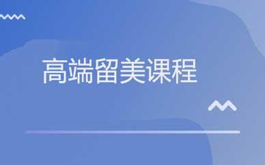 郑州留美高端课程 _津桥高端留美课程详情