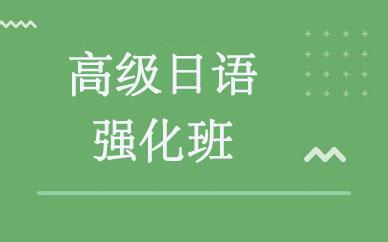 郑州高级日语强化培训_威尔高级日语培训课程