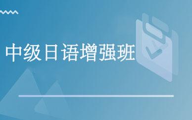 郑州中级日语增强班