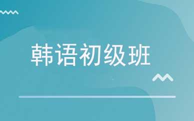 郑州初级韩语基础课程