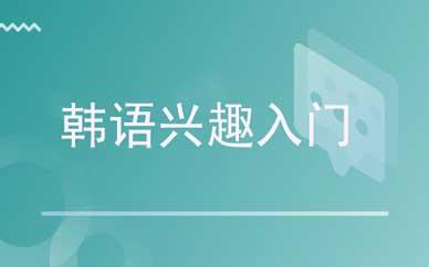 郑州韩语入门课_威尔韩语兴趣课程