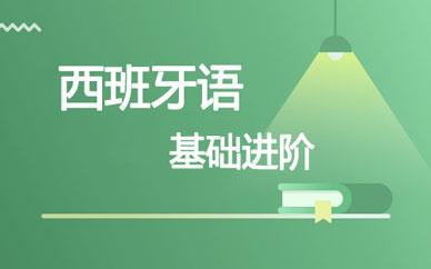 郑州西班牙语零基础进阶课
