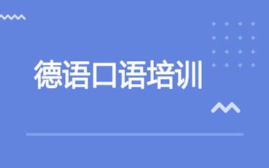 郑州德语口语强化班