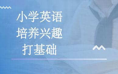 郑州小学英语基础课_瑞鼎小学英语培训课_郑州英语培训