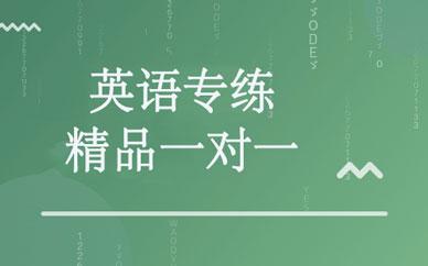 郑州瑞鼎私教精品课堂_一对一瑞鼎英语培训