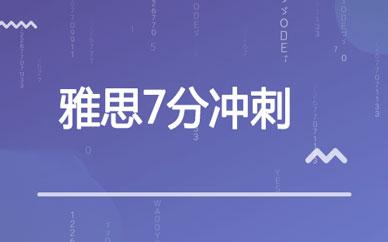 郑州雅思7分冲刺培训_英路雅思培训课程怎么样