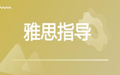 郑州雅思指导班效果_英路雅思课程学习班详情