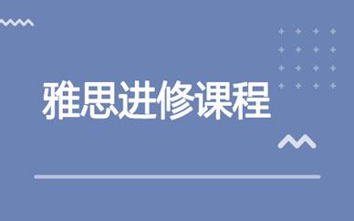 郑州雅思培训课_郑州雅思教育机构