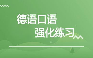 郑州德语口语练习班_德语口语强化培训