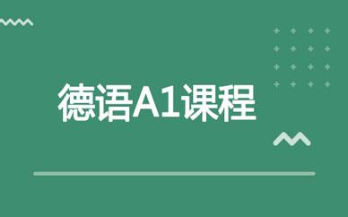 郑州德语A1培训课程_欧标德语A1培训
