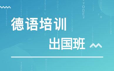 郑州德语出国培训班_出国德语培训课程