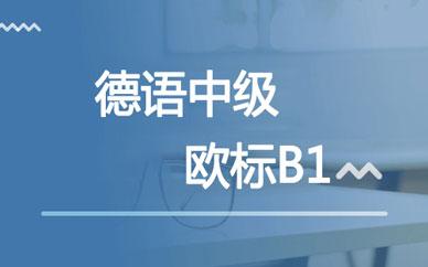 郑州德语B1中级课程